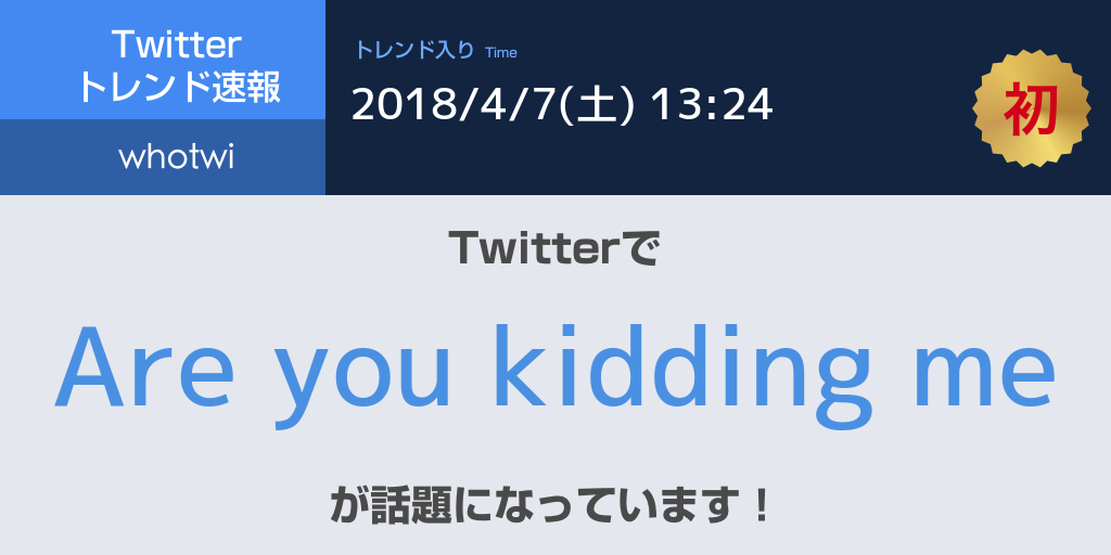 twitterで are you kidding me が話題になっています twitter